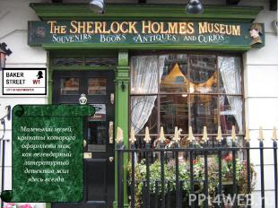 Маленький музей, комнаты которого оформлены так, как легендарный литературный де