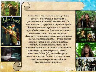 Робин Гуд – герой английских народных баллад – благородный разбойник и романтиче