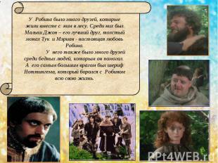 У Робина было много друзей, которые жили вместе с ним в лесу. Среди них был Малы