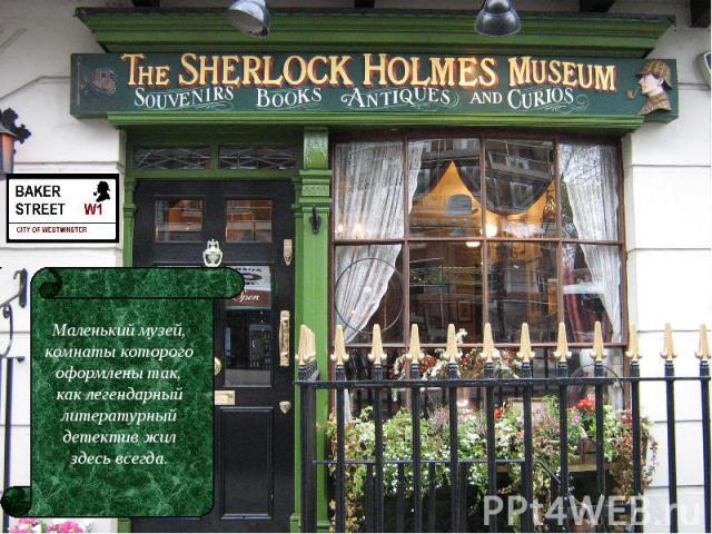 Маленький музей, комнаты которого оформлены так, как легендарный литературный детектив жил здесь всегда.