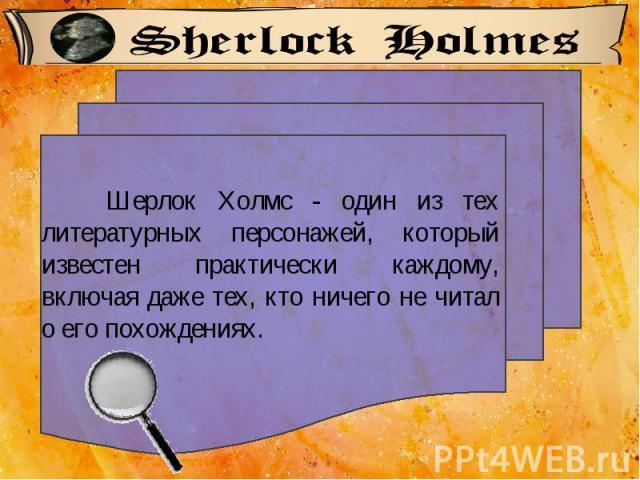 Шерлок Холмс - один из тех литературных персонажей, который известен практически каждому, включая даже тех, кто ничего не читал о его похождениях.