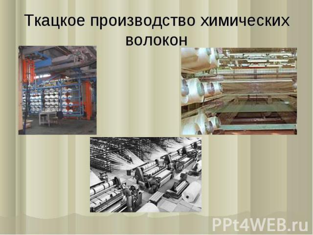 Ткацкое производство химических волокон