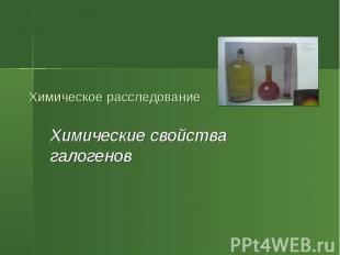 Химическое расследование Химические свойства галогенов