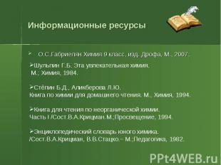 Информационные ресурсы Шульпин Г.Б. Эта увлекательная химия. М.; Химия, 1984. Ст
