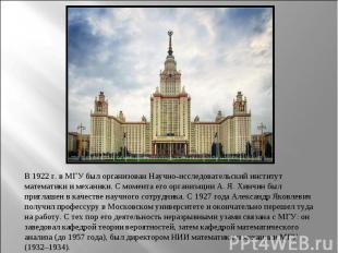 В 1922 г. в МГУ был организован Научно-исследовательский институт математики и м