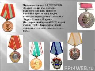 Член-корреспондент АН СССР (1939). Действительный член Академии педагогических н