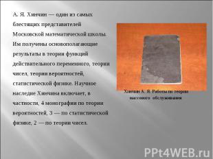 А.Я.Хинчин— один из самых блестящих представителей Московской математической