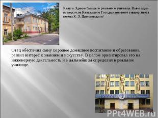 Калуга. Здание бывшего реального училища./Ныне один из корпусов Калужского Госуд