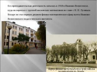 Его преподавательская деятельность началась в1918вИваново-Вознесенске, куда о