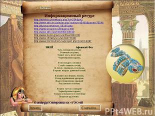 Информационный ресурс http://stihihit.ru/viewtopic.php?id=264&p=2 http://www.sti