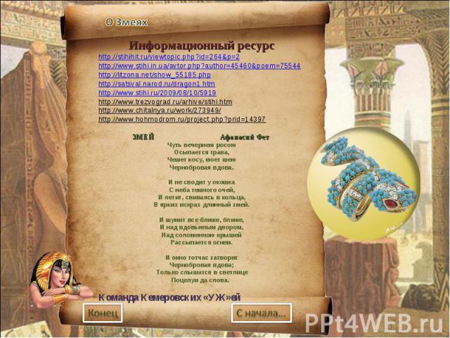 Информационный ресурс http://stihihit.ru/viewtopic.php?id=264&p=2 http://www.stihi.in.ua/avtor.php?author=45460&poem=75544 http://litzona.net/show_55185.php http://satsval.narod.ru/dragon1.htm http://www.stihi.ru/2009/08/10/5919 http://www.trezvogra…