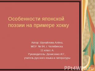 Особенности японской поэзии на примере хокку Автор: Шунайлова Алёна, МОУ № 94, г