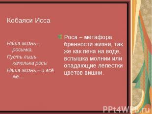 Кобаяси Исса Наша жизнь – росинка. Пусть лишь капелька росы Наша жизнь – и всё ж