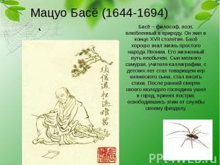 Мацуо Басё (1644-1694) Басё – философ, поэт, влюбленный в природу. Он жил в конц