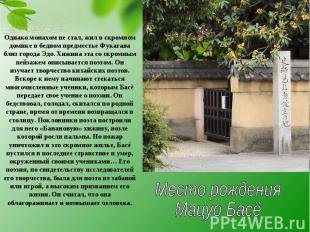 Однако монахом не стал, жил в скромном домике в бедном предместье Фукагава близ