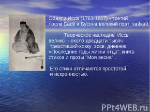 Обаяси Исса (1763-1827) - третий после Басё и Бусона великий поэт хайкай. Творче