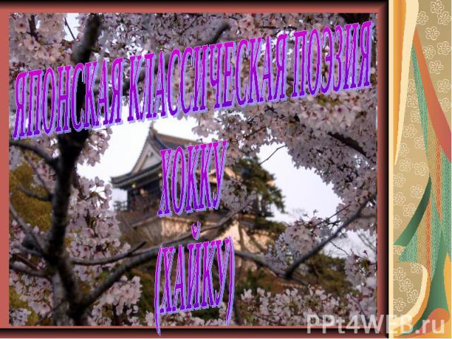 Японская классическая поэзия хокку (хайку)