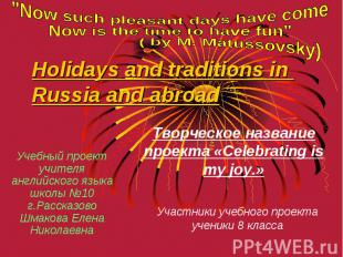 """""""Now such pleasant days have come Now is the time to have fun"""" ( by M. Matussovs"""