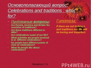 Основополагающий вопрос: Celebrations and traditions : what for? Проблемные вопр