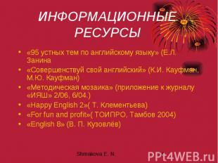 ИНФОРМАЦИОННЫЕ РЕСУРСЫ «95 устных тем по английскому языку» (Е.Л. Занина «Соверш