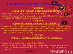 РЕЗУЛЬТАТЫ ДЕЯТЕЛЬНОСТИ УЧАЩИХСЯ 1 группа ТЕМА «Do Russian people like holidays?