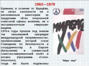 Брежнев, в отличие от Хрущёва, не питал склонности ни к рискованным авантюрам за