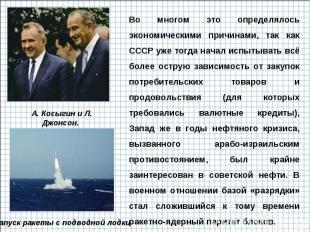Во многом это определялось экономическими причинами, так как СССР уже тогда нача
