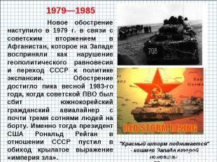 Новое обострение наступило в 1979 г. в связи с советским вторжением в Афганистан