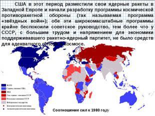 США в этот период разместили свои ядерные ракеты в Западной Европе и начали разр