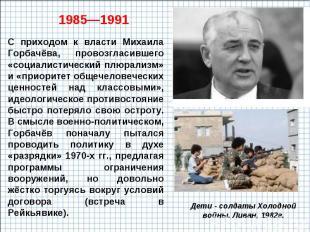 С приходом к власти Михаила Горбачёва, провозгласившего «социалистический плюрал
