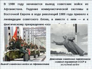 В 1988 году начинается вывод советских войск из Афганистана. Падение коммунистич