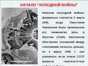 """НАЧАЛО """"ХОЛОДНОЙ ВОЙНЫ"""" Началом «холодной войны» формально считается 5 марта 194"""