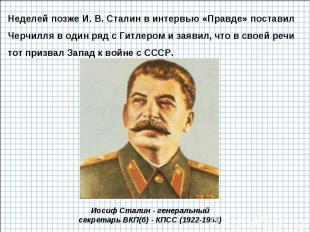 Неделей позже И. В. Сталин в интервью «Правде» поставил Черчилля в один ряд с Ги
