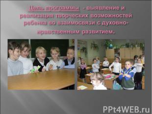 Цель программы - выявление и реализация творческих возможностей ребенка во вза