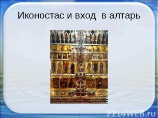 Иконостас и вход в алтарь