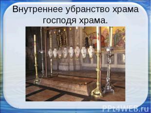 Внутреннее убранство храма господя храма.