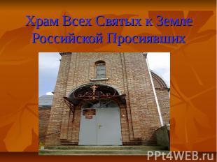Храм Всех Святых к Земле Российской Просиявших