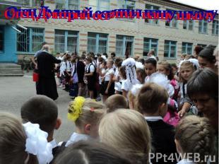 Отец Дмитрий освятил нашу школу