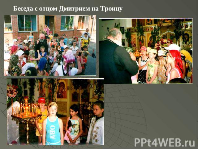Беседа с отцом Дмитрием на Троицу