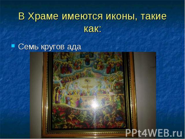В Храме имеются иконы, такие как: Семь кругов ада
