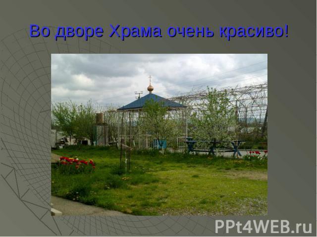 Во дворе Храма очень красиво!