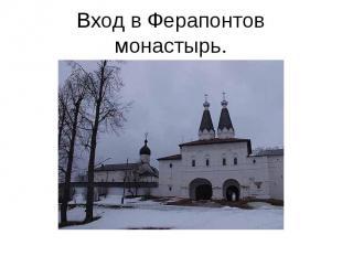 Вход в Ферапонтов монастырь.
