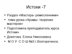 Истоки -7 Раздел «Мастера- ремесленники» тема урока «Храмы- творение мастеров» П