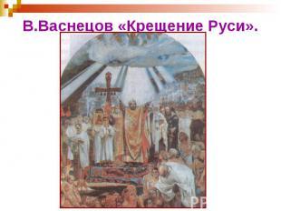 В.Васнецов «Крещение Руси».