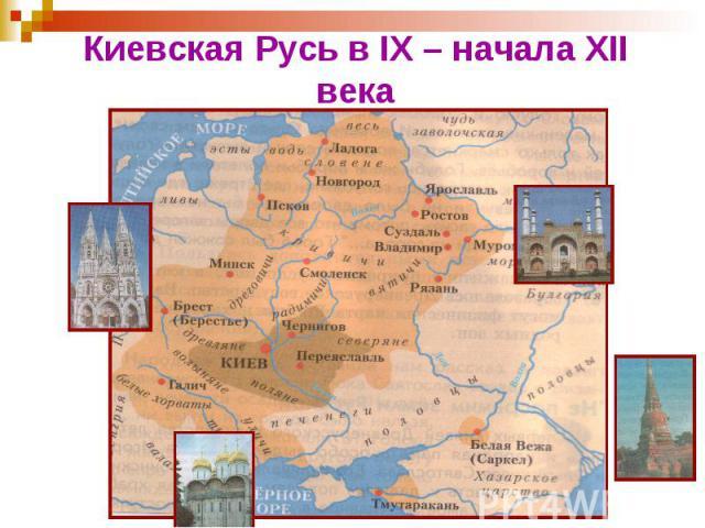 Киевская Русь в IX – начала XII века