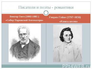 Писатели и поэты - романтики Виктор Гюго (1802-1885 ) «Собор Парижской Богоматер