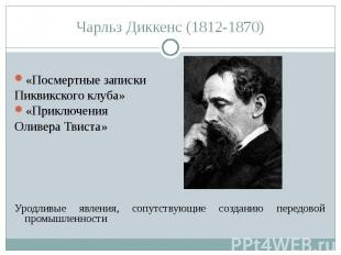 Чарльз Диккенс (1812-1870) «Посмертные записки Пиквикского клуба» «Приключения О