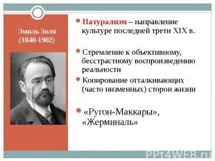 Эмиль Золя (1840-1902) Натурализм – направление культуре последней трети XIX в.