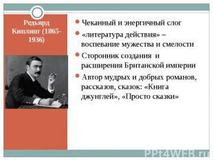 Редьярд Киплинг (1865-1936) Чеканный и энергичный слог «литература действия» – в