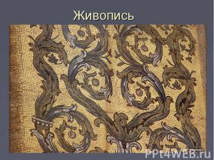 Живопись Самая ранняя форма орнамента: арабеска – (франц — арабский) сложный лин